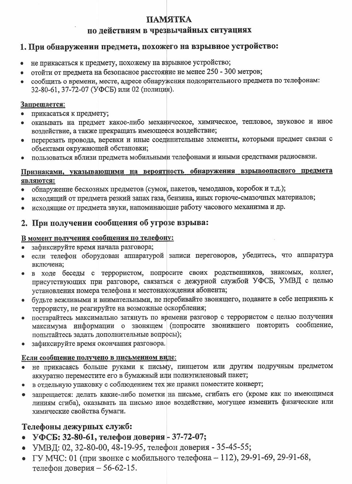 инструкции методиста кцсон
