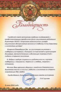 gorlova