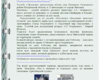 заволжск2