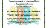 День защиты детей в ЦКиО