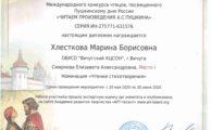 Международный конкурс чтецов «ЧИТАЕМ ПРОИЗВЕДЕНИЯ А.С. ПУШКИНА»