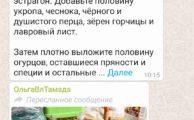 Онлайн-выставка рецептов «Будьте ловки на заготовки»