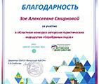 Областной конкурс авторских туристических маршрутов социальных экскурсоводов
