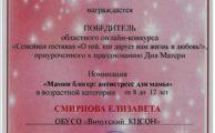 Участники конкурса «О той, кто дарует нам жизнь и любовь!» награждены Дипломами и Благодарственными письмами